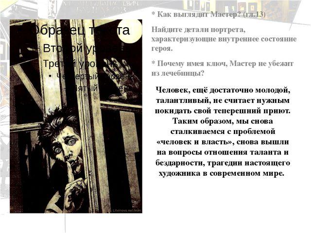 * Как выглядит Мастер? (гл.13) Найдите детали портрета, характеризующие внутр...