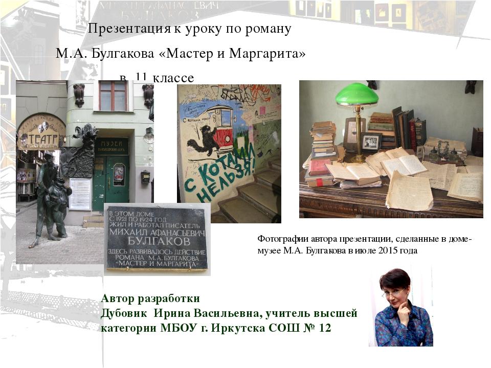 Презентация к уроку по роману М.А. Булгакова «Мастер и Маргарита» в 11 класс...