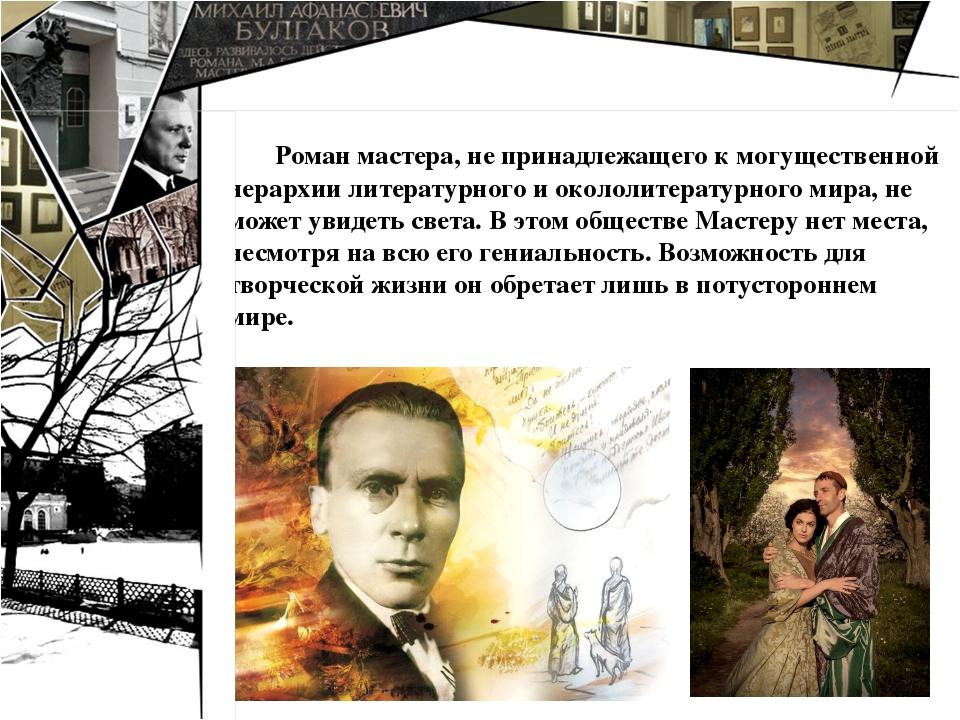 Роман мастера, не принадлежащего к могущественной иерархии литературного и о...