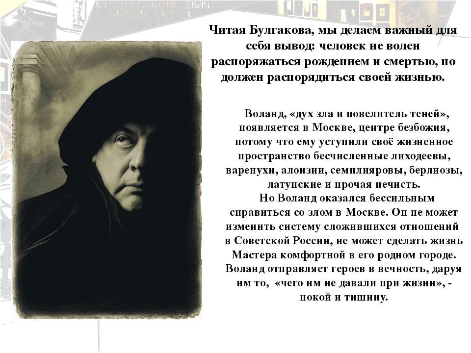 Читая Булгакова, мы делаем важный для себя вывод: человек не волен распоряжат...