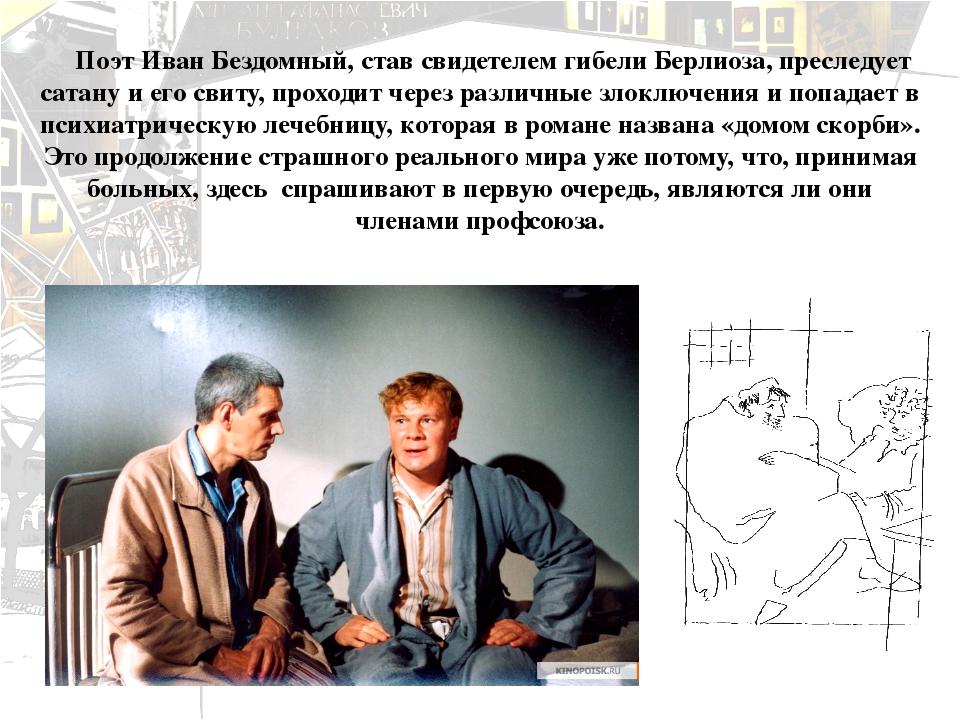 Поэт Иван Бездомный, став свидетелем гибели Берлиоза, преследует сатану и ег...