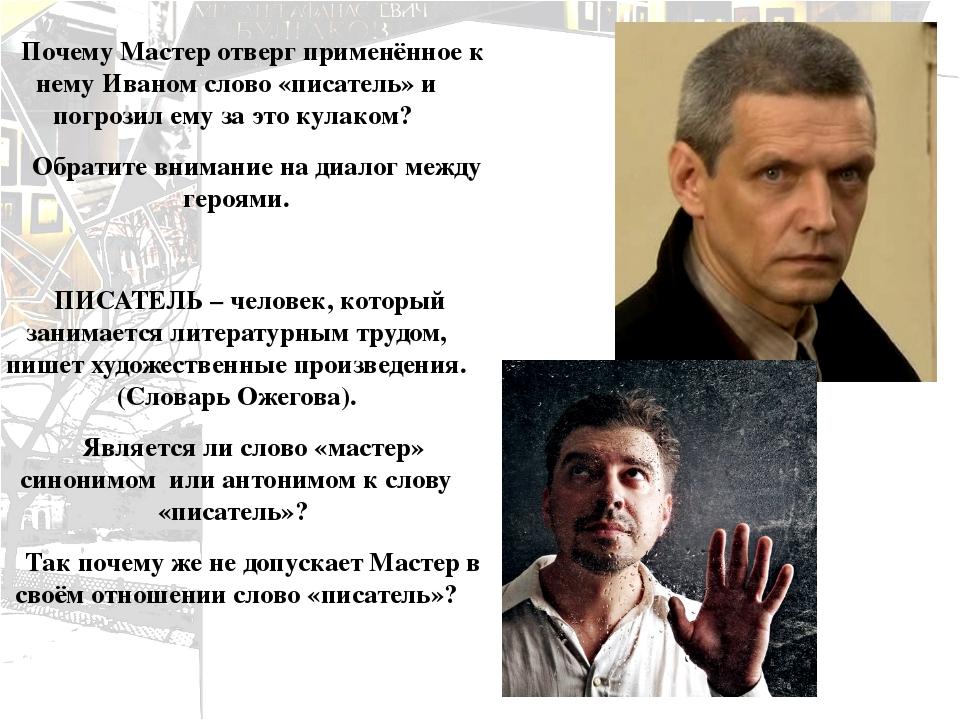 Почему Мастер отверг применённое к нему Иваном слово «писатель» и погрозил е...