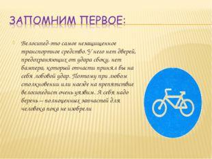Велосипед-это самое незащищенное транспортное средство. У него нет дверей, пр