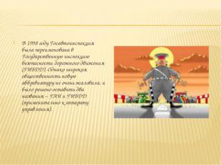 В 1998 году Госавтоинспекция была переименована в Государственную инспекцию б