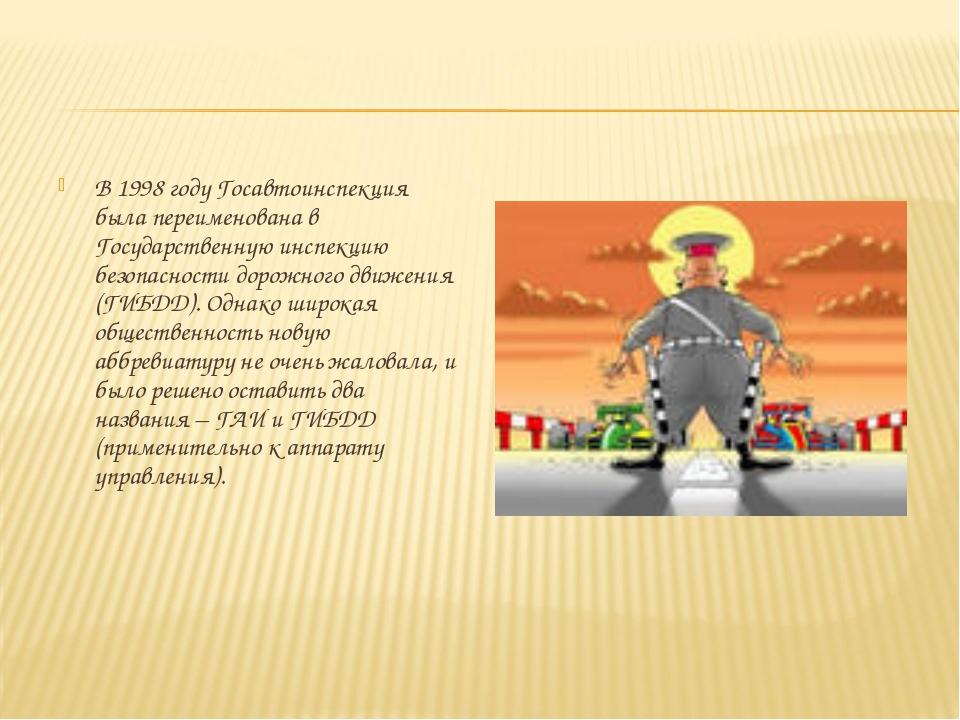В 1998 году Госавтоинспекция была переименована в Государственную инспекцию б...
