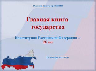 Русский Центр при ПИИЯ Главная книга государства Конституции Российской Федер