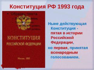 Конституция РФ 1993 года Ныне действующая Конституция - пятая в истории Росси