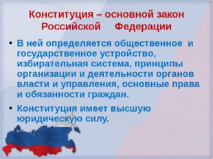 Конституция – основной закон Российской Федерации В ней определяется обществе