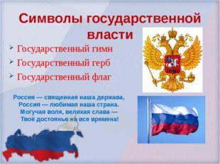 Символы государственной власти Государственный гимн Государственный герб Госу