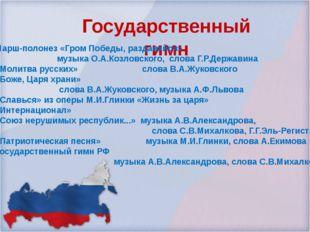 Государственный гимн Марш-полонез «Гром Победы, раздавайся» музыка О.А.Козлов