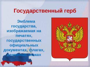 Государственный герб Эмблема государства, изображаемая на печатях, государст
