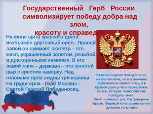 На фоне щита красного цвета изображён двуглавый орёл. Правой лапой он сжимает