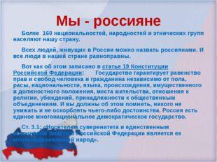 Мы - россияне Более 160 национальностей, народностей и этнических групп насел