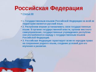 Российская Федерация Статья 68 1. Государственным языком Российской Федерации