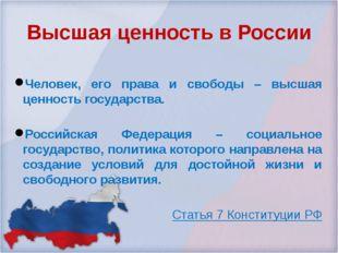 Высшая ценность в России Человек, его права и свободы – высшая ценность госуд