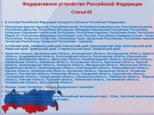 Федеративное устройство Российской Федерации Статья 65 В составе Российской