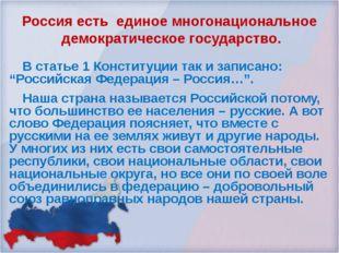 Россия есть единое многонациональное демократическое государство. В статье 1