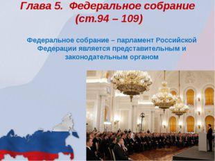 Федеральное собрание – парламент Российской Федерации является представительн