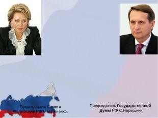 Председатель Совета Федерации РФ В.Матвиенко. Председатель Государственной Ду