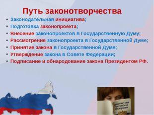Путь законотворчества Законодательная инициатива; Подготовка законопроекта; В