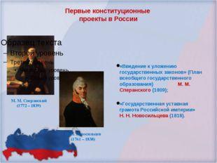 Первые конституционные проекты в России «Введение к уложению государственных