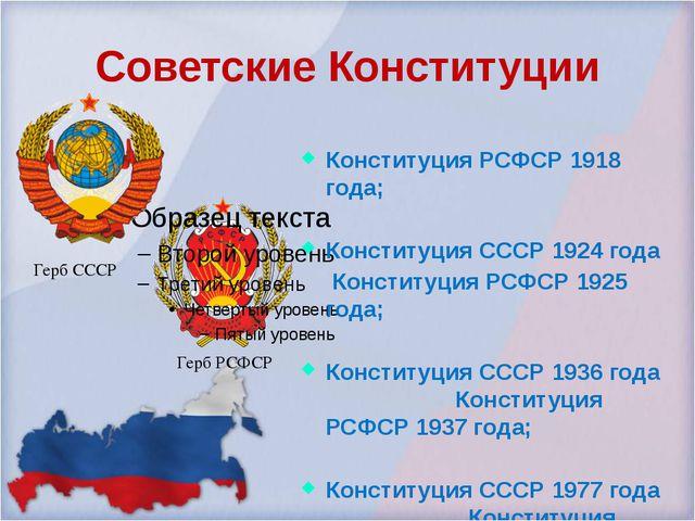 Советские Конституции Конституция РСФСР 1918 года; Конституция СССР 1924 года...
