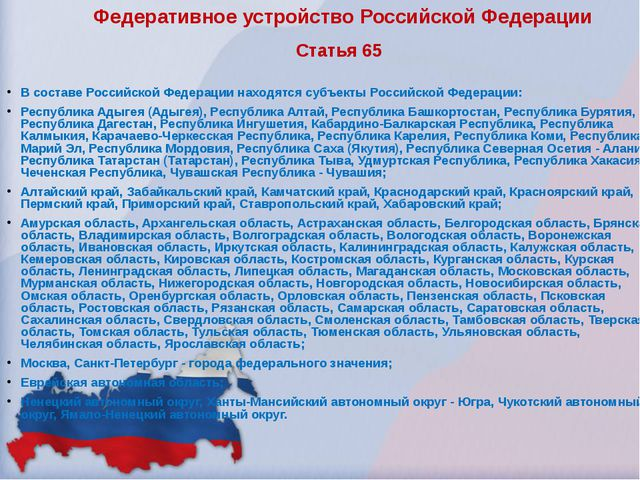 Федеративное устройство Российской Федерации Статья 65 В составе Российской...