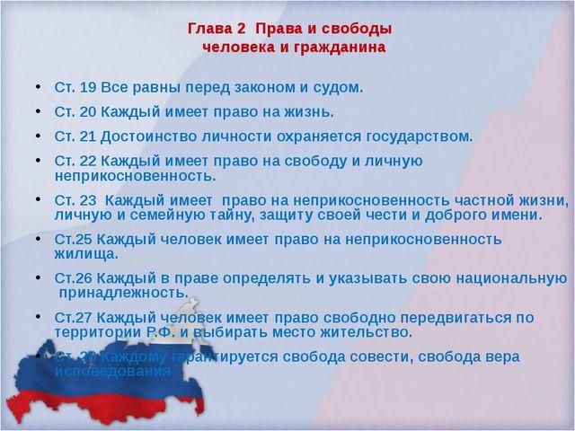 Глава 2 Права и свободы человека и гражданина Ст. 19 Все равны перед законом...