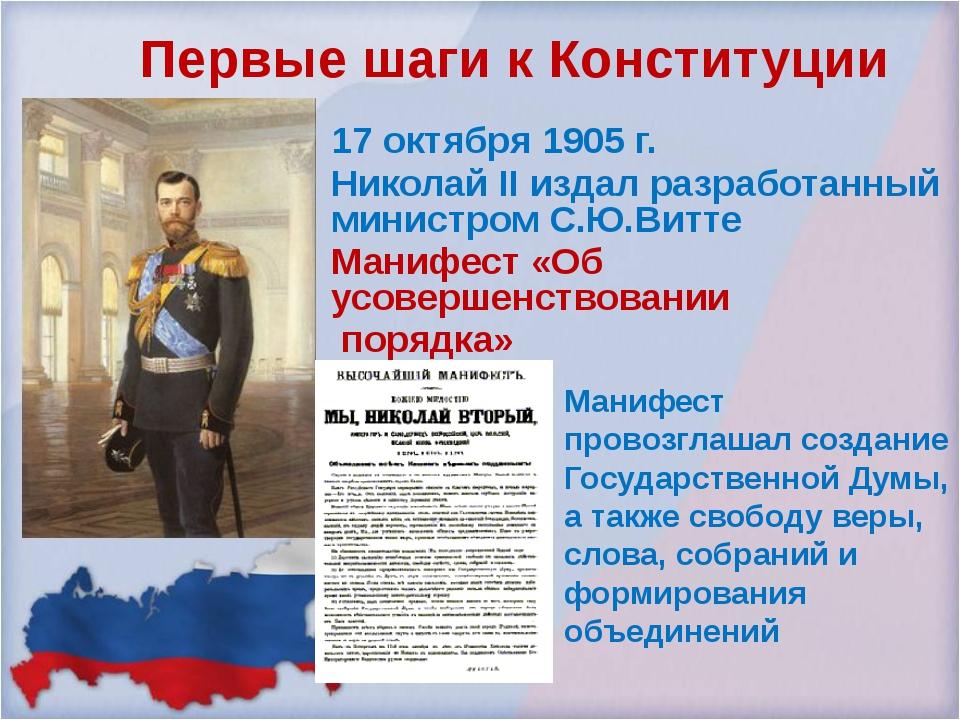 17 октября 1905 г. Николай II издал разработанный министром С.Ю.Витте Манифес...