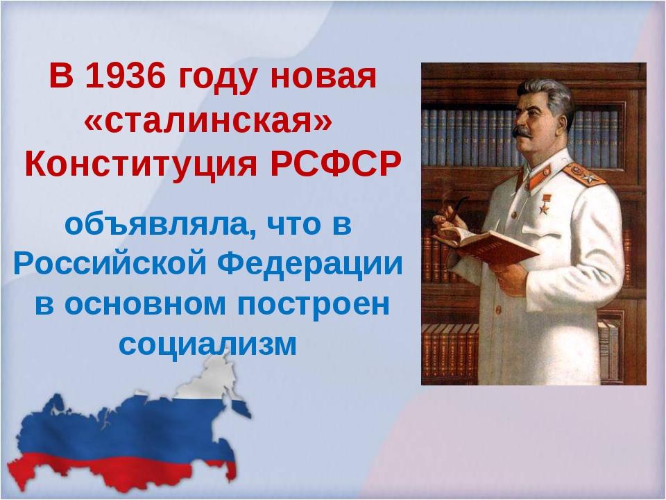В 1936 году новая «сталинская» Конституция РСФСР объявляла, что в Российской...
