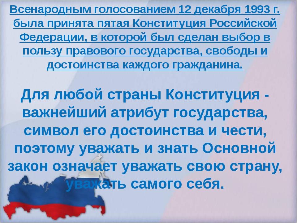 Всенародным голосованием 12 декабря 1993 г. была принята пятая Конституция Ро...