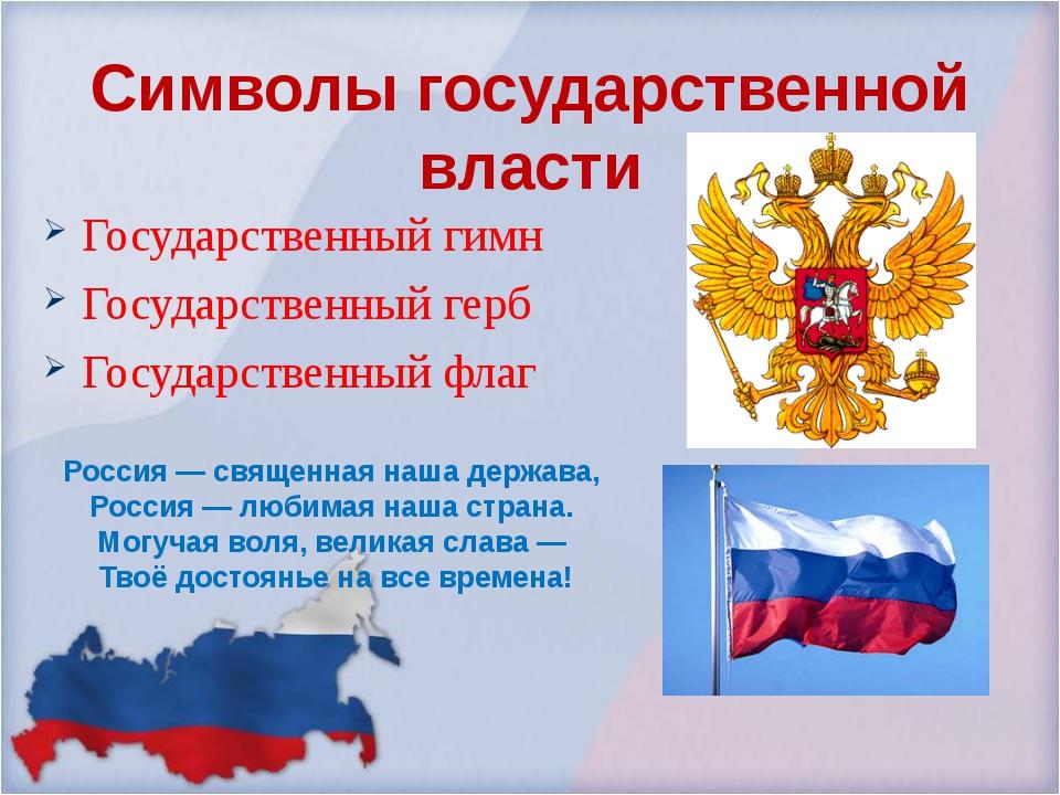 Символы государственной власти Государственный гимн Государственный герб Госу...