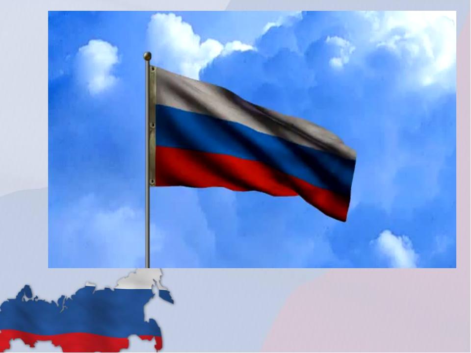 Гимн Российской Федерации (гимн России) 1-й куплет: Россия — священная наша д...