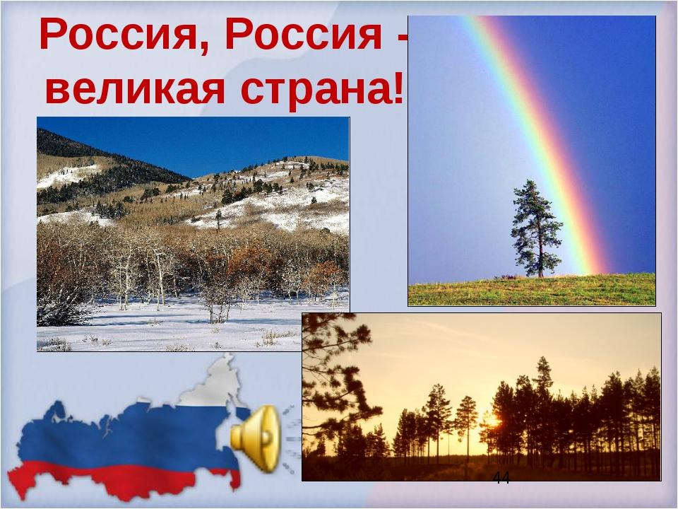 Россия, Россия - великая страна!