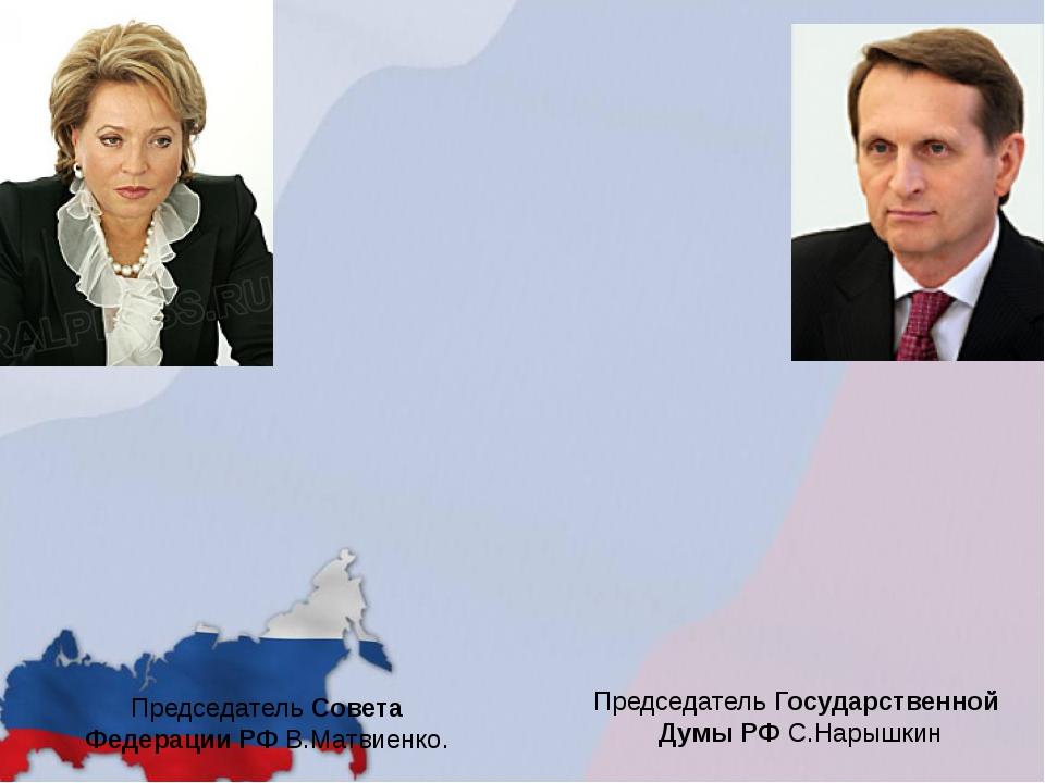 Председатель Совета Федерации РФ В.Матвиенко. Председатель Государственной Ду...