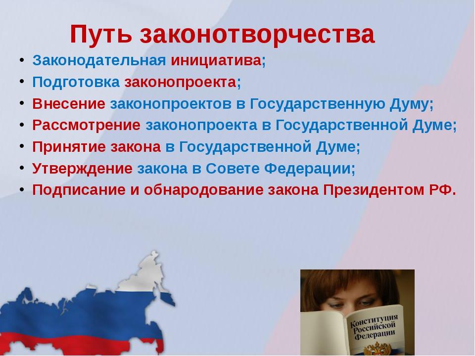 Путь законотворчества Законодательная инициатива; Подготовка законопроекта; В...