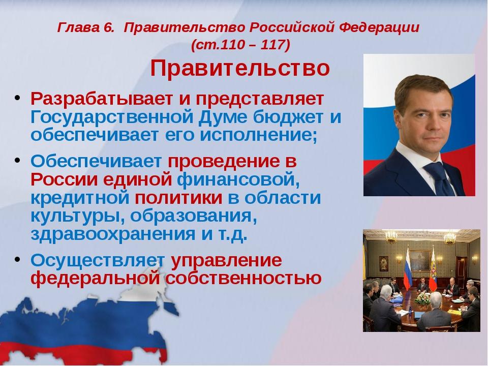 Глава 6. Правительство Российской Федерации (ст.110 – 117) Правительство Разр...