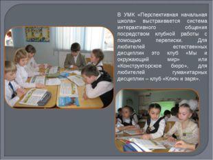 В УМК «Перспективная начальная школа» выстраивается система интерактивного об