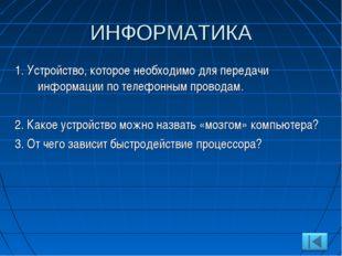 ИНФОРМАТИКА 1. Устройство, которое необходимо для передачи информации по теле