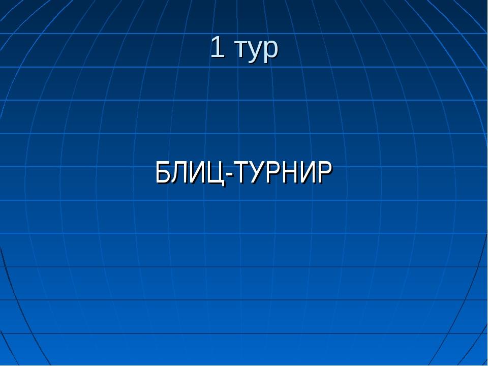 1 тур БЛИЦ-ТУРНИР