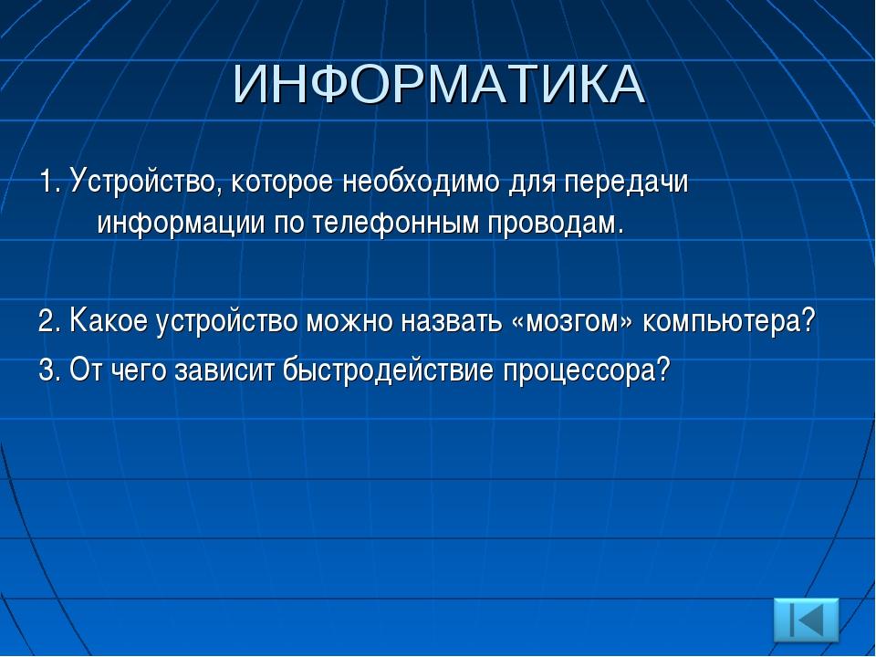 ИНФОРМАТИКА 1. Устройство, которое необходимо для передачи информации по теле...