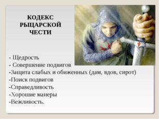 - Щедрость - Совершение подвигов -Защита слабых и обиженных (дам, вдов, сирот
