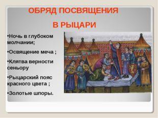 ОБРЯД ПОСВЯЩЕНИЯ В РЫЦАРИ Ночь в глубоком молчании; Освящение меча ; Клятва в