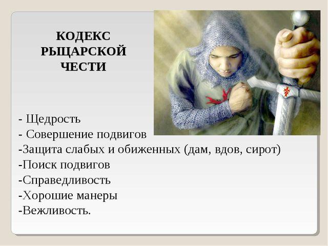 - Щедрость - Совершение подвигов -Защита слабых и обиженных (дам, вдов, сирот...