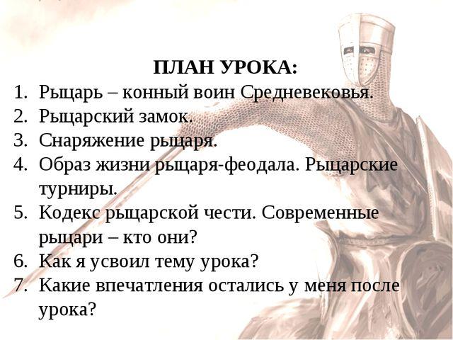 ПЛАН УРОКА: Рыцарь – конный воин Средневековья. Рыцарский замок. Снаряжение...