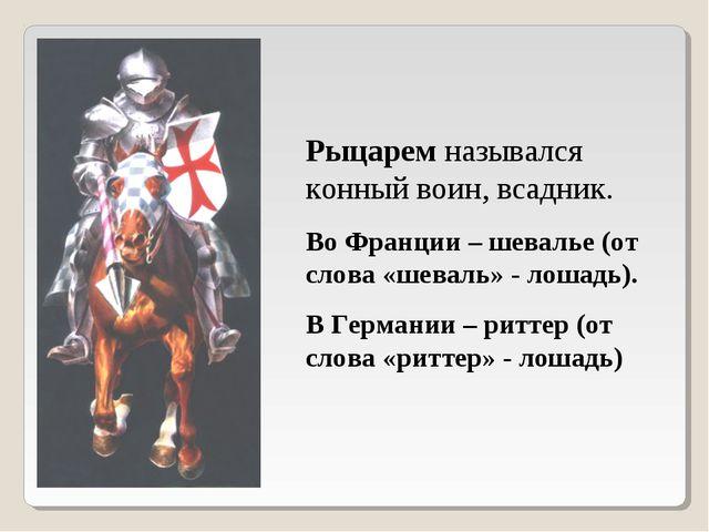 Рыцарем назывался конный воин, всадник. Во Франции – шевалье (от слова «шевал...