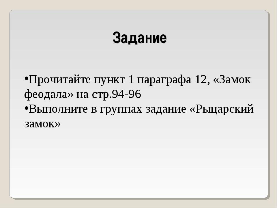 Прочитайте пункт 1 параграфа 12, «Замок феодала» на стр.94-96 Выполните в гру...