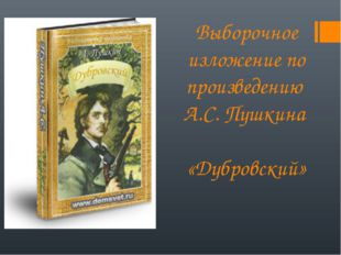 Выборочное изложение по произведению А.С. Пушкина «Дубровский»