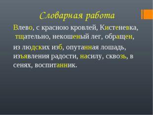 Словарная работа Влево, с красною кровлей, Кистеневка, тщательно, некошеный л