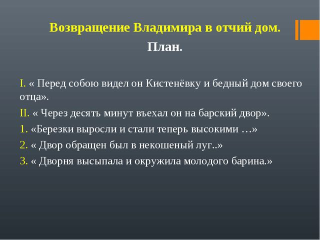 Возвращение Владимира в отчий дом. План. I. « Перед собою видел он Кистенёвку...